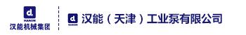 汉能(天津)工业泵有限公司